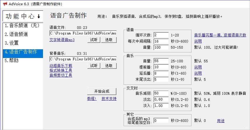 AdVoice 地摊叫卖广告制作软件 3.5